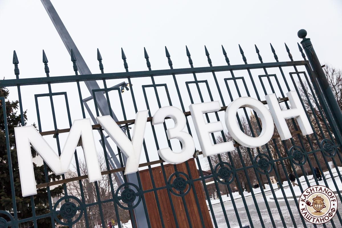 Каштанофф. Новогодние ярмарки. Парк искусств Музеон